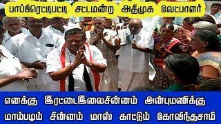 மாஸ்காட்டும்அதிமுக வேட்பாளா் கோவிந்தசாமி |AIADMK|PMK|ANBUMANI|ELECTION2019
