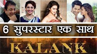 Kalank Movie First Look Poster | Varun Dhawan | Alia Bhatt | Sanjay Dutt | Kalank Movie