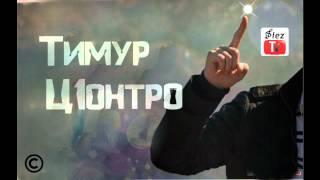 Тимур Ц1онтро - Вам 18 лет (Муцураев)