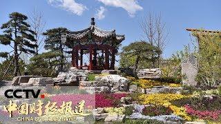 [中国财经报道] 北京世园会入园游客达780万人次   CCTV财经