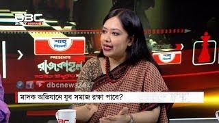 মাদক অভিযানে যুব সমাজ রক্ষা পাবে? || রাজকাহন || Rajkahon 02 || DBC NEWS 28/05/18