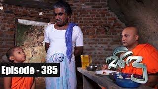 Sidu | Episode 385 26th January 2018 Thumbnail