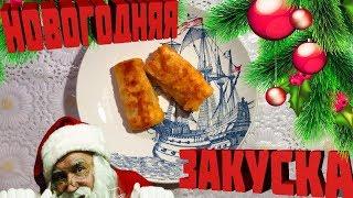 2018 ПРАЗДНИЧНЫЙ РЕЦЕПТ - НОВОГОДНЯЯ ЗАКУСКА