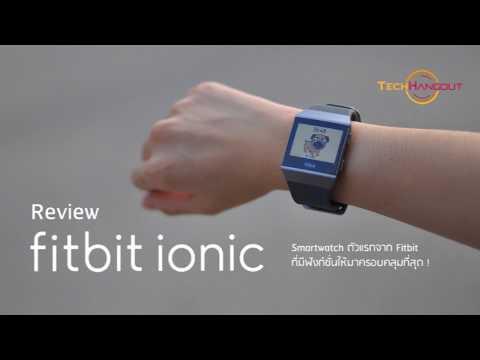 รีวิว FITBIT IONIC Smartwatch ตัวแรกจากทาง Fitbit ที่ ฟังก์ชั่นครอบคลุมที่สุด !!