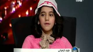 آية الكرسي بصوت الطفلة طيف الزهراني برنامج الثامنة مع داود الشريان   MP4 360p