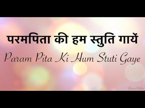 Param Pita Ki Hum  Stuti Gaye -  परमपिता की हम स्तुति गायें