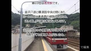 【京急線】2018年乗降客数ワーストランキング!(#013)