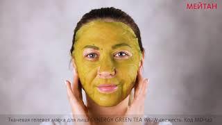 Тканевая гелевая маска для лица SYNERGY GREEN TEA WOW свежесть
