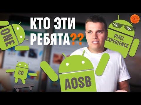 """В ЧЕМ РАЗНИЦА❓❗  Android """"ЧИСТЫЙ"""", ONE, GO или PIXEL Experience?"""