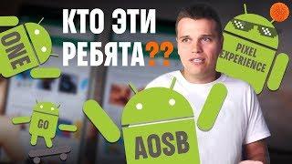 В ЧЕМ РАЗНИЦА❓❗  Android
