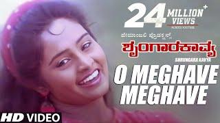 O Meghave Meghave Video Song | Shrungara Kavya Kannada Movie Songs | Raghuveer, Sindhu | Hamsalekha