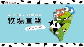 【#奧丁丁市集】台灣鮮乳地圖_牧場直擊check it out |進士|羊舍|主恩|明全|健成|老爹|五梅|明德|禾香|新生活|丹醇