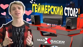 Обзор на геймерский стол MaDXRacer (Стрим отчет)