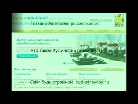 БУДЬ СТРОЙНОЙ! Система нормализации веса Татьяны Малаховой