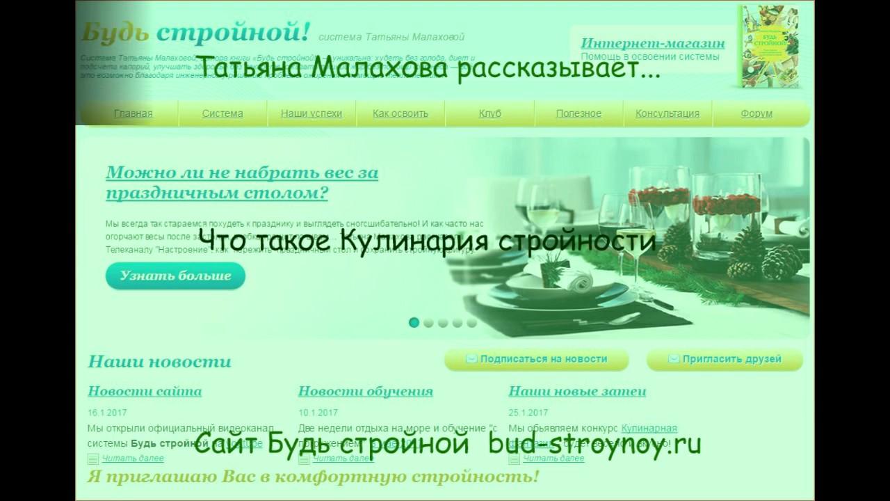 Будь стройной! Официальный сайт татьяны малаховой, автора методики.
