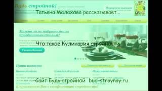 Татьяна Малахова рассказывает -Кулинария стройности