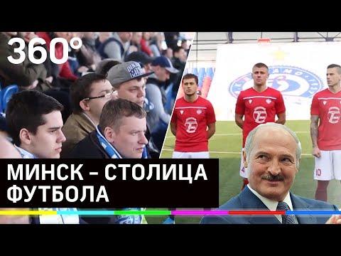 Футбол во время пандемии. Белоруссия единственная в Европе не отменила чемпионат