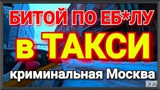 Таксопарк Держал В Рабстве Таксиста? | Или Битой По Морде | Столица Мира #Криминал