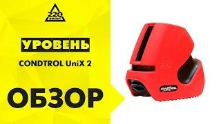 видео condtrol unix-5 купить