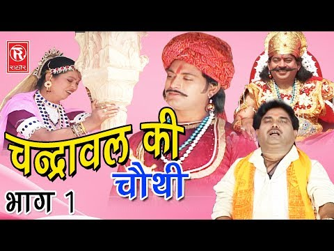 Dehati Aalha   चन्द्रावल की चौथी भाग 1   Chandrawal Ki Chothi Part 1   Surjanya Chatanya   Rathor