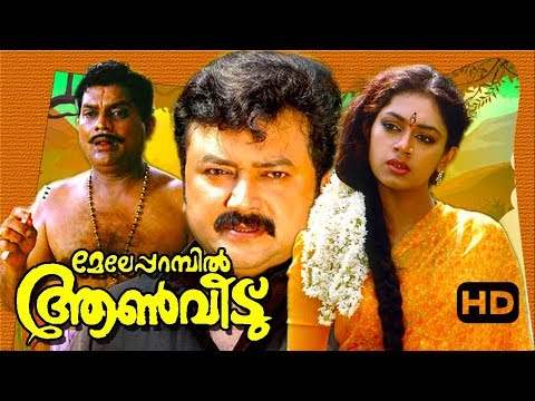 malayalam full comedy movie meleparambil aanveedu super hit movie ft jayaram shobana malayalam old movies films cinema classic awards oscar super hit mega action comedy family road movies sports thriller realistic kerala interviews celebrity kerala events award nights   malayalam old movies films cinema classic awards oscar super hit mega action comedy family road movies sports thriller realistic kerala interviews celebrity kerala events award nights