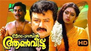 Malayalam Full Comedy Movie | Meleparambil Aanveedu | Super Hit Movie | Ft.Jayaram, Shobana