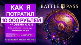 пОТРАТИЛ 10000 РУБЛЕЙ НА КОМПЕНДИУМ В ДОТЕ
