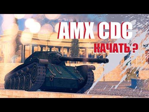 AMX CDC /
