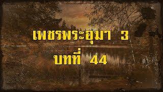เพชรพระอุมา ภาคที่ 3 มงกุฎไพร บทที่ 44   สองยาม