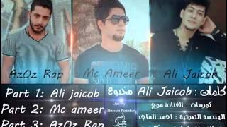 علي جيكوب امسي امير عزوز راب الفنانة موج مخدوع ali jaicob mc ameer AzOz RaP
