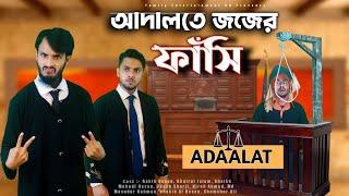 আদালতে জজের ফাঁসি | Desi Cid In Adaalat | Bangla Funny Video | Family Entertainment bd | দেশী আদালত