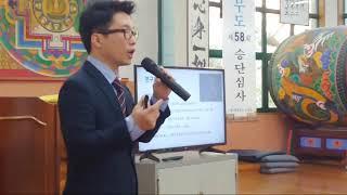 """명상과 요가 제5회 선무도 학술대회  """"선무도…"""