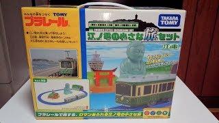 江ノ電の限定セット!プラレール 江ノ電の小さな旅セットを開封・紹介・走行!!