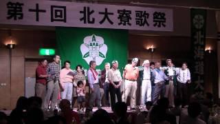 北海道大学 山岳部歌「山の四季」(第10回北大寮歌祭)