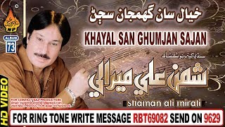 Video Khayal San Ghumjan Sajan Hi - Shaman Ali Mirali - Album 73 - HD Video download MP3, 3GP, MP4, WEBM, AVI, FLV Mei 2018