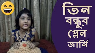 Funny Jokes ( তিন বন্ধুর প্লেন জার্নি )  for Kids by Apsora