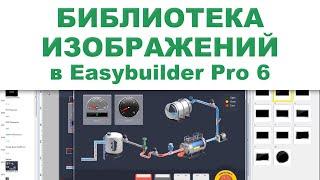 Weintek Easybuilder Pro 6 (EBPro) - нова барвиста бібліотека зображень