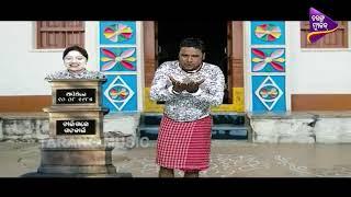 Na Dekhila Oou Chha Phada Ep 77 | ମଲା ପରେ ବି ସ୍ତ୍ରୀ ଛାଡ଼ୁନାହାନ୍ତି ପିଛା Odia Comedy