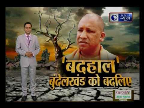 India News special show 'Badhal Bundelkhand ko Badliye'