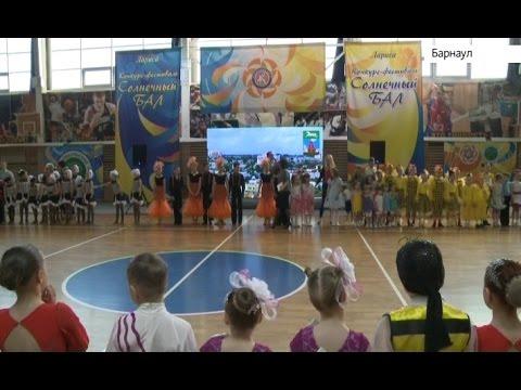 В Барнауле прошел восьмой фестиваль танцев «Солнечный бал 2017»