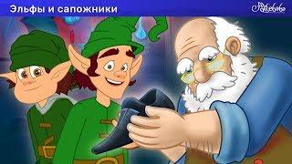 Эльфы и сапожники | Мультфильм | сказки для детей | сказка