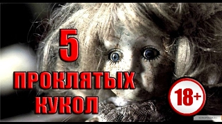 ПРОКЛЯТЫЕ КУКЛЫ  - 5 кукол одержимые призраками и демонами