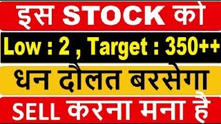 2019 Best Stock  Low rs 2 = 350++Target .....