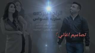 الراح شيرجعه نصرت وساريه تصاميم اغاني كليبات صفحه على الفيس بوك