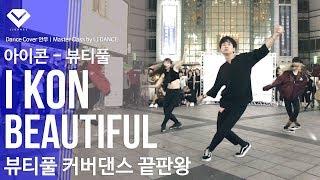 [K-POP IN PUBLIC] 아이콘 iKON - 'BEAUTIFUL' 뷰티풀 | Dance Cover 안무 | Master Class by LJ DANCE