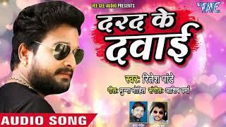 2018 दर्द भरा गाना ritesh pandey दरद के दवाई dard के dawai bhojpuri sad song