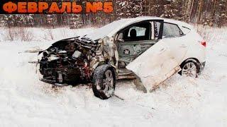 Аварии и ДТП Февраль 2017 - подборка № 5[Drift Crash Car]
