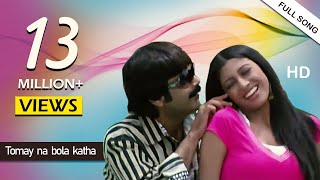 Download Video Tomay na bola katha I Agnipariksha | Prasenjit | Paoli MP3 3GP MP4