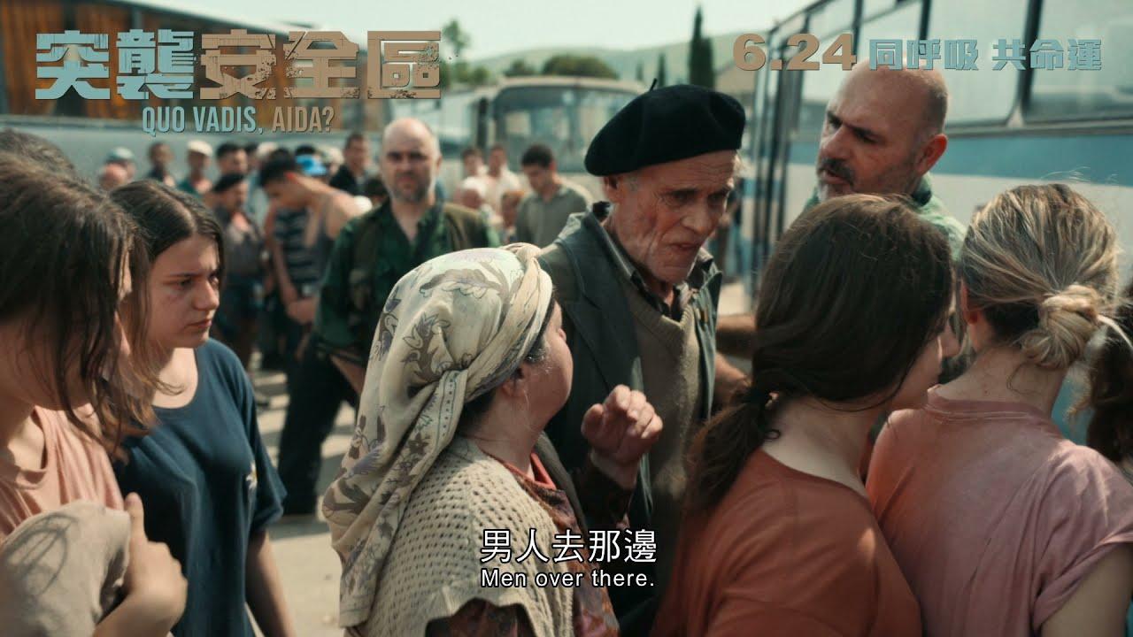 《突襲安全區》Quo Vadis, Aida? HD Trailer 2