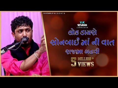 Sonbai Ni Vat    Rajbha Gadhvi    Jam Khambhaliya    Dev Bhumi Dwarka    Gujarat